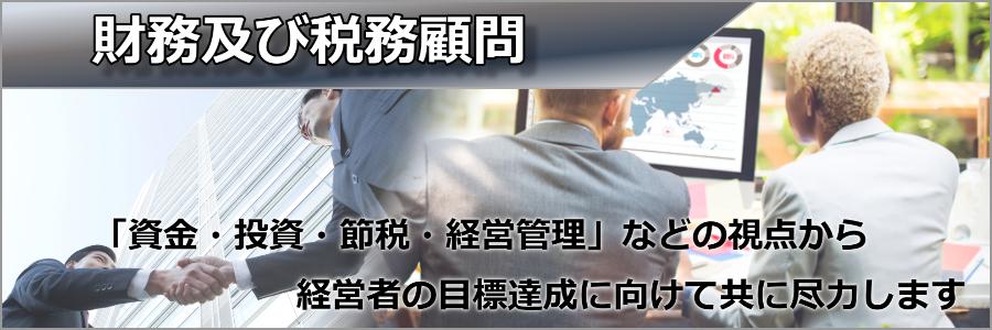 サービスバナー(財務税務顧問)